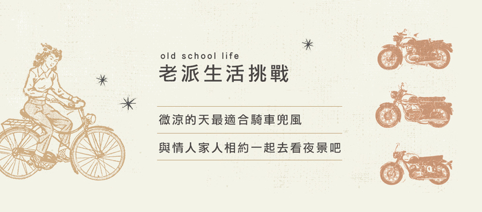 《老派的生活日曆》我們的老骨董、你的新玩意