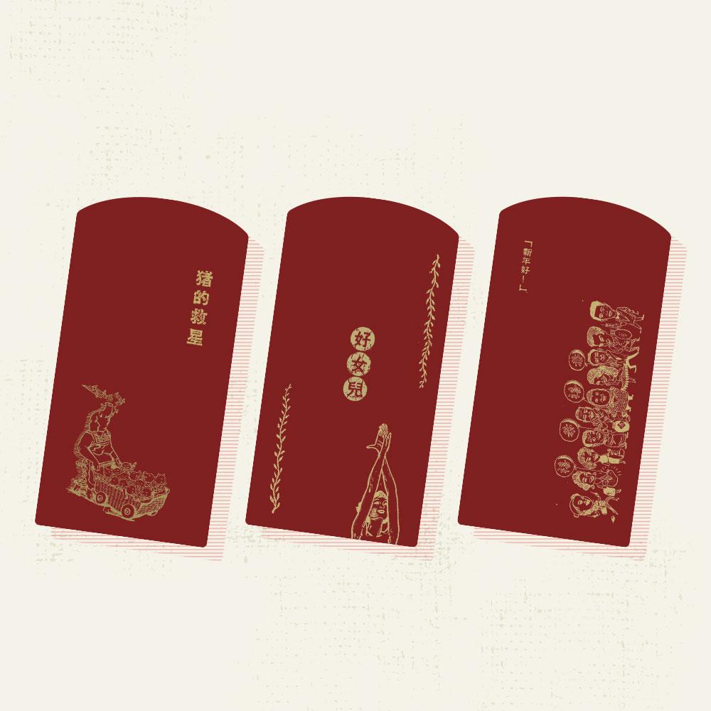 老派的生活|紅包袋-12入組