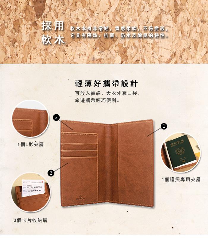 CORCO|經典軟木護照夾 - 原棕色