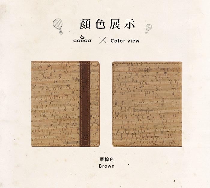 (複製)CORCO|簡約軟木短夾 - 酷深棕
