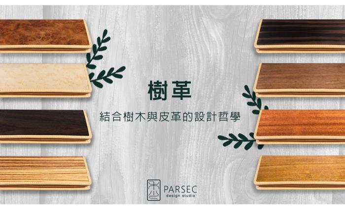 PARSEC|樹革胡桃長夾