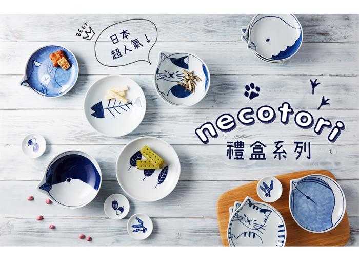 石丸波佐見燒|neco 貓餐碟禮盒(5件組)