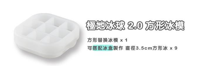 (複製)【POLAR ICE】極地冰球 2.0 方圓組