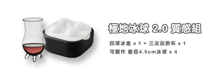 (複製)【POLAR ICE】極地冰球 2.0 珍藏組