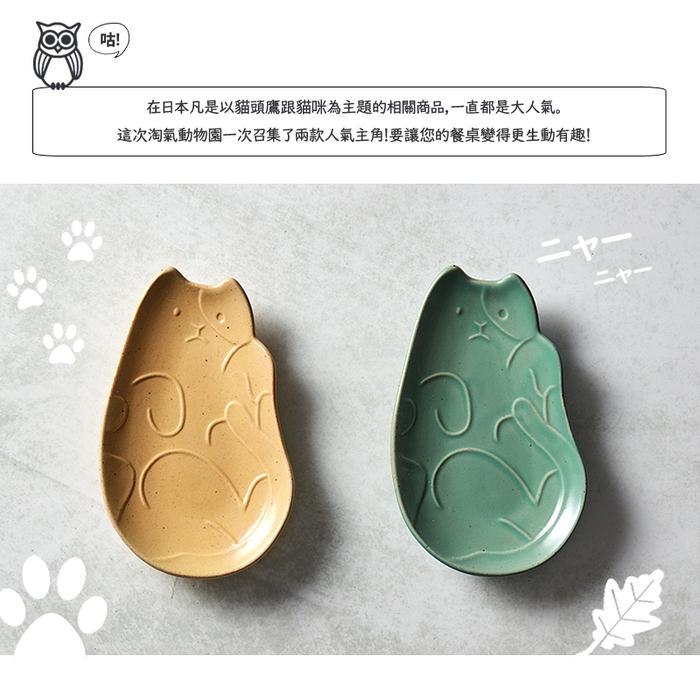 (複製)石丸波佐見燒|淘氣貓頭鷹小皿 (薄荷.香蕉) - 2件組