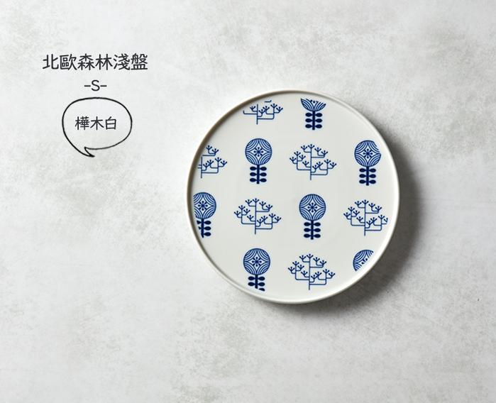 (複製)石丸波佐見燒|北歐花園淺盤 (小) - 湛藍