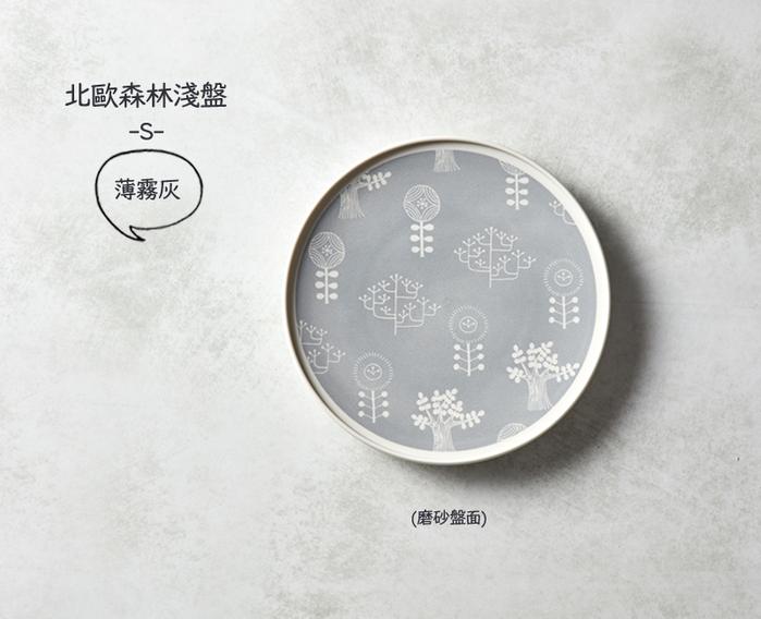 (複製)石丸波佐見燒|北歐花園淺盤 (小) - 樺木白