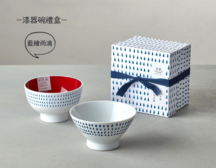 (複製)石丸波佐見燒|藍繪小草 - 漆器碗禮盒 (2件組)
