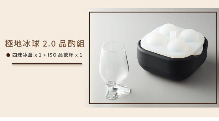 (複製)POLAR ICE|極地冰球品酌組 - (單個冰球+杯兩件組)