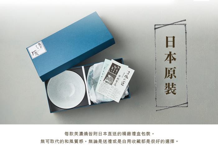 (複製)日本美濃燒|清風時雨杯碟組 (4件式)