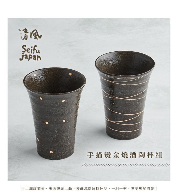 (複製)日本美濃燒|金銀薄月長陶杯組 (2件式)