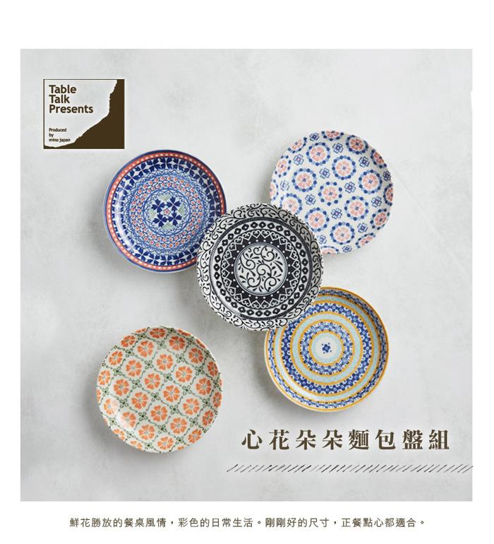 (複製)日本美濃燒|小紋馬克對杯組 (2件式)