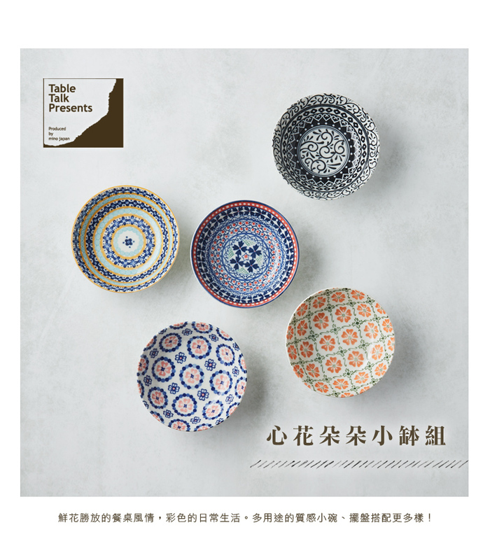日本美濃燒|心花朵朵小缽組 (5件式)