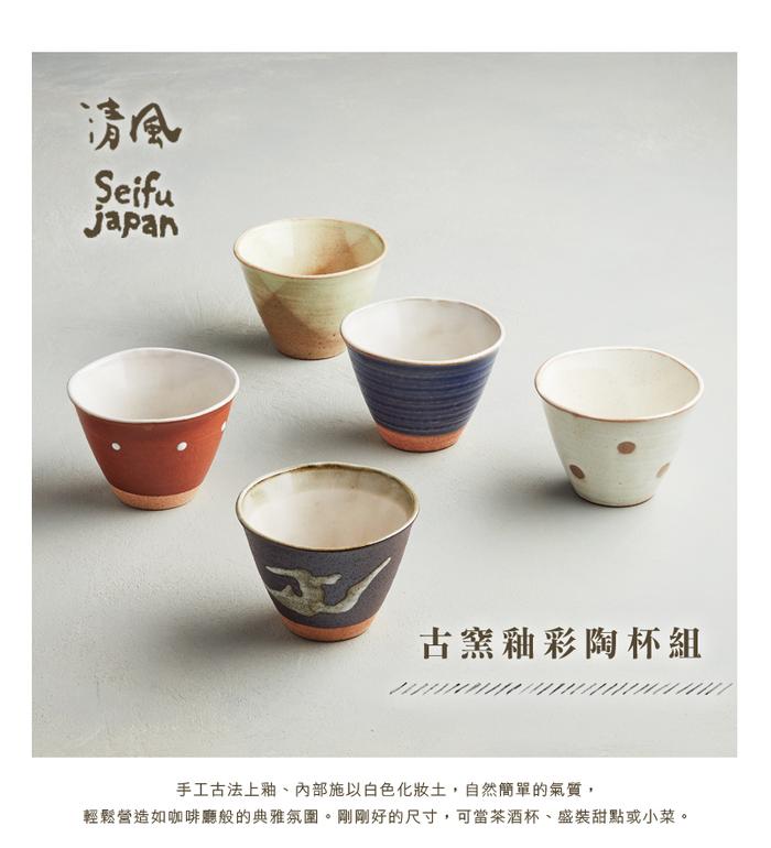 (複製)日本美濃燒|五窯釉彩陶杯組 (5件式)