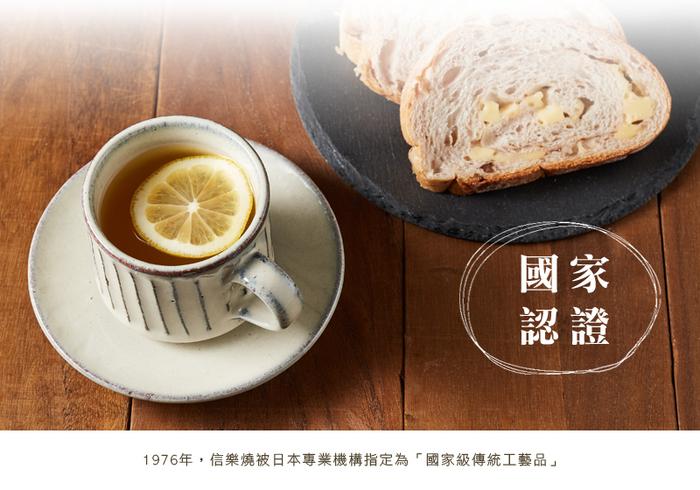 (複製)丸伊信樂燒|岩清水咖啡杯碟組(2件式)