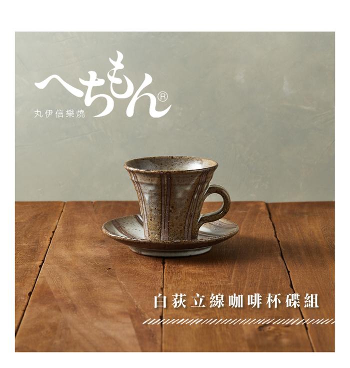 (複製)丸伊信樂燒|釉紋雕刻咖啡對杯組(4件式)