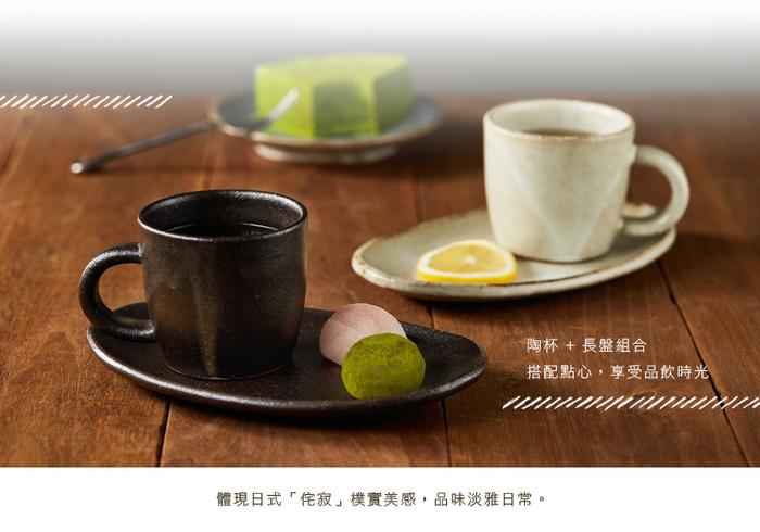 (複製)丸伊信樂燒|白萩立線咖啡杯碟組(2件式)