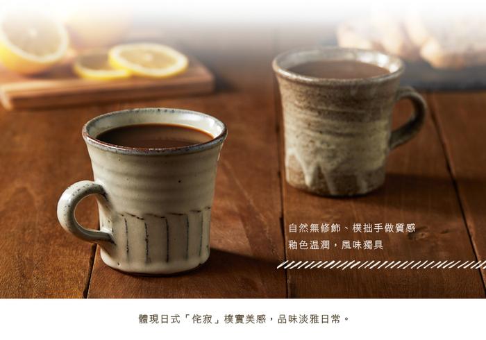 (複製)丸伊信樂燒|白夜咖啡對杯組(4件式)