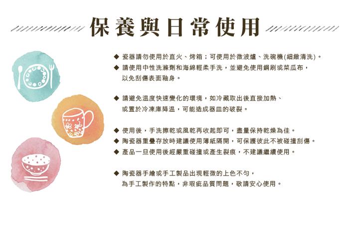 日本美濃燒|心花朵朵麵包盤組 (5件式)