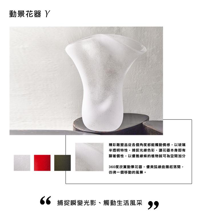 (複製)3,co|動景花器X - 綠
