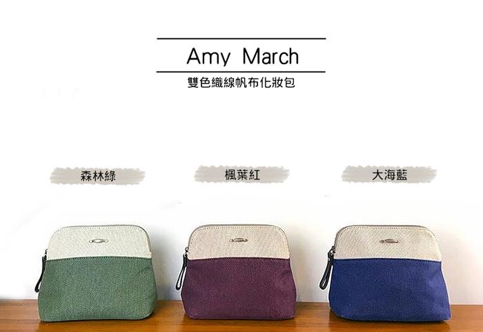 HANDOS|Amy March 雙色織線帆布化妝包