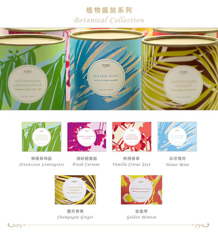 (複製)KOBO|美國大豆精油蠟燭 - 熱情香草 (330g/可燃燒80hr)