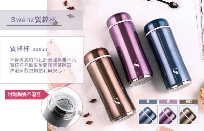 (複製)SWANZ|陶瓷3D紋理質粹杯 - 360ml (日本專利/品質保證) - 豐收