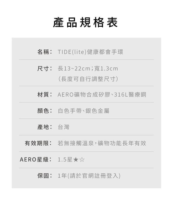 Artificer │TIDE 潮手環 - Lite