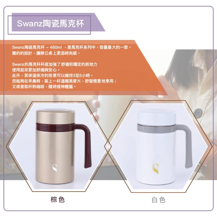(複製)SWANZ|陶瓷2D平紋質粹杯 - 360ml (日本專利/品質保證) - 藍鑽