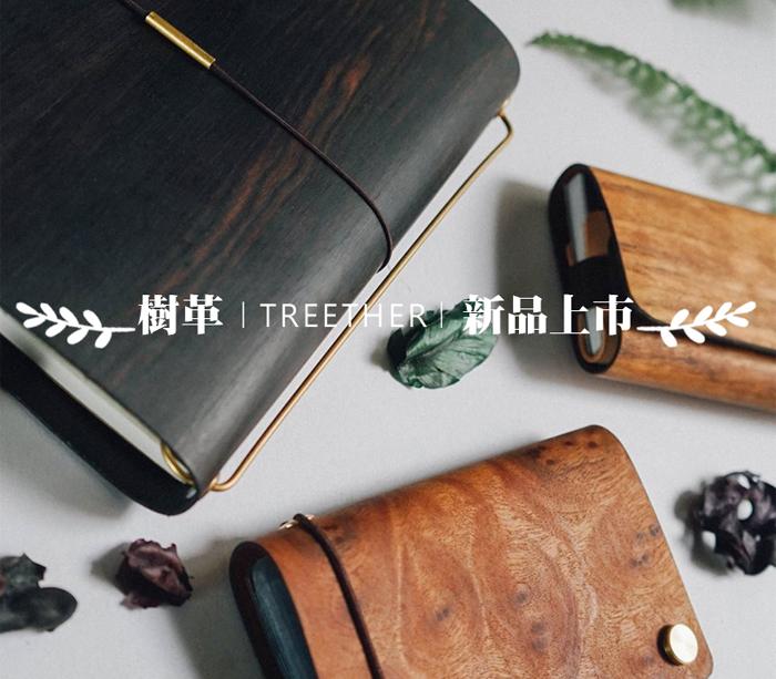 PARSEC|樹革胡桃名片夾