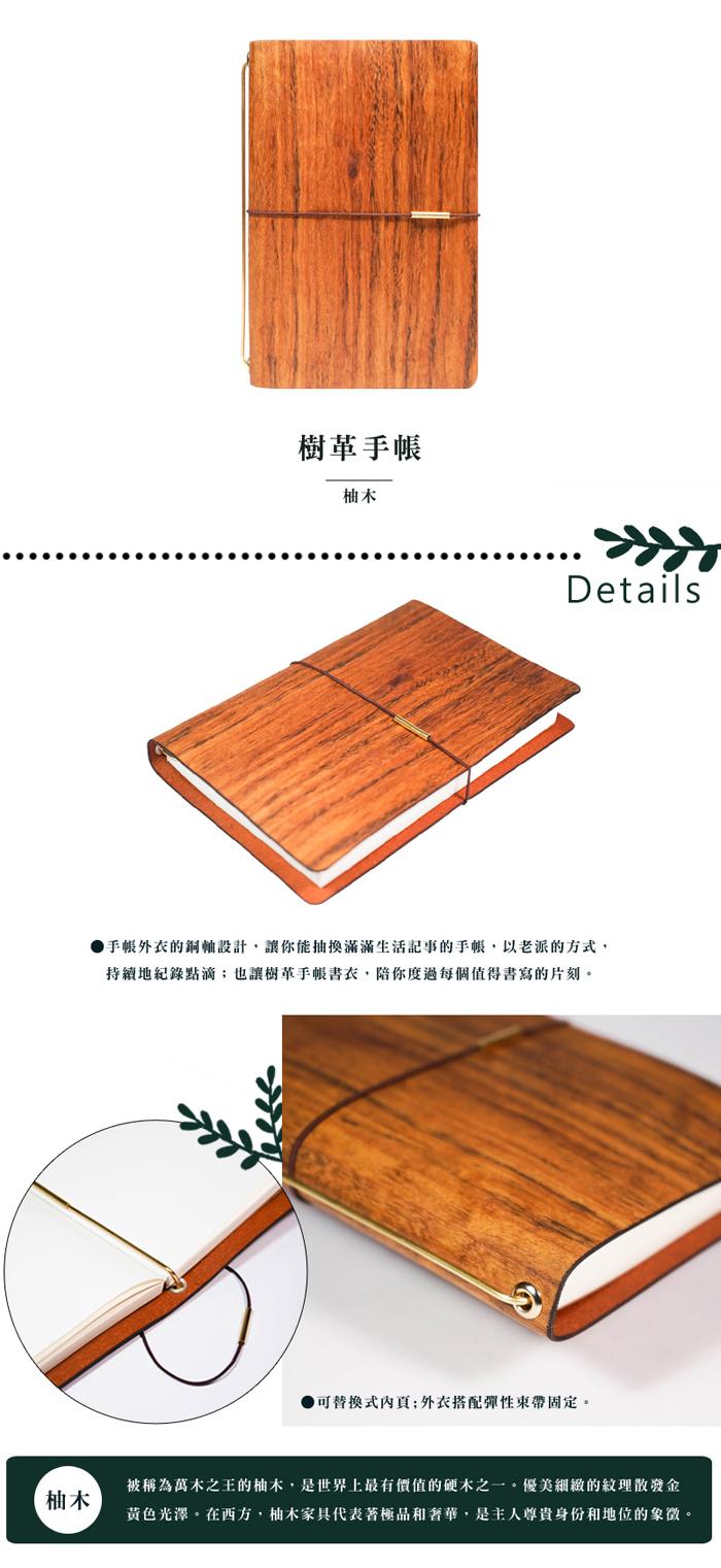 (複製)PARSEC|樹革胡桃手帳