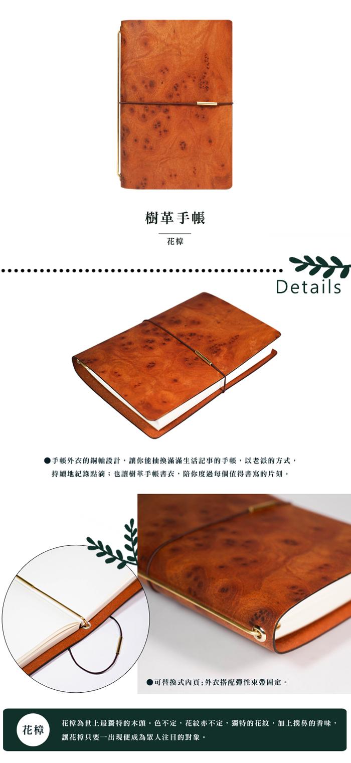 (複製)PARSEC|樹革柚木手帳