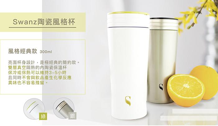 (複製)SWANZ|陶瓷寬底保溫杯(4色)- 300ml (日本專利/品質保證) - 銀黑色
