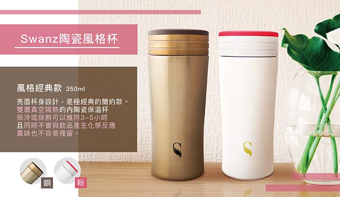(複製)SWANZ|陶瓷風格保溫杯(2色)- 300ml (日本專利/品質保證) - 銀色
