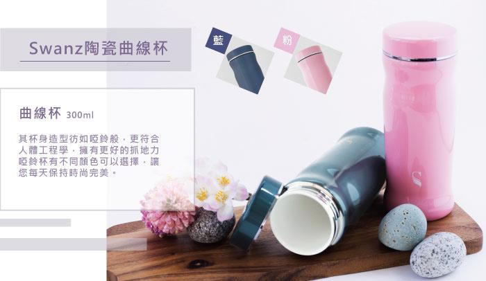 SWANZ|曲線陶瓷保溫杯(2色)- 300ml(日本專利/品質保證) - 藍色
