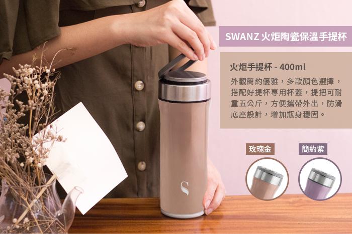 (複製)SWANZ|2D平紋質粹陶瓷保溫杯-380ml-文質木紋升級版 (國際品牌/品質保證)