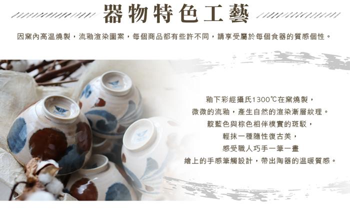 (複製)日本AWASAKA美濃燒|緣起福物杯盤組(4件式)