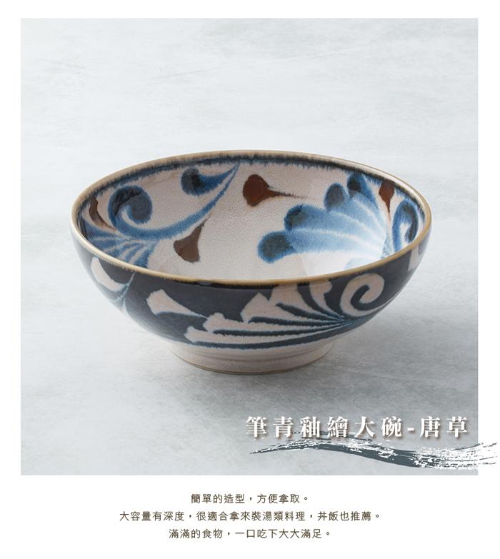 (複製)日本AWASAKA美濃燒 筆青釉繪大碗 - 百丸