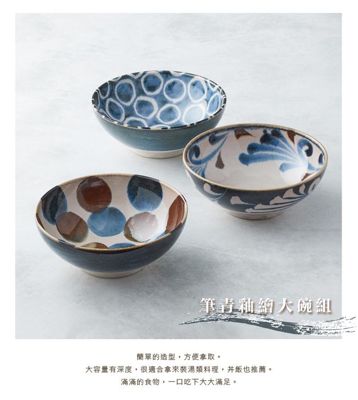 (複製)日本AWASAKA美濃燒|筆青釉繪大碗 - 點打