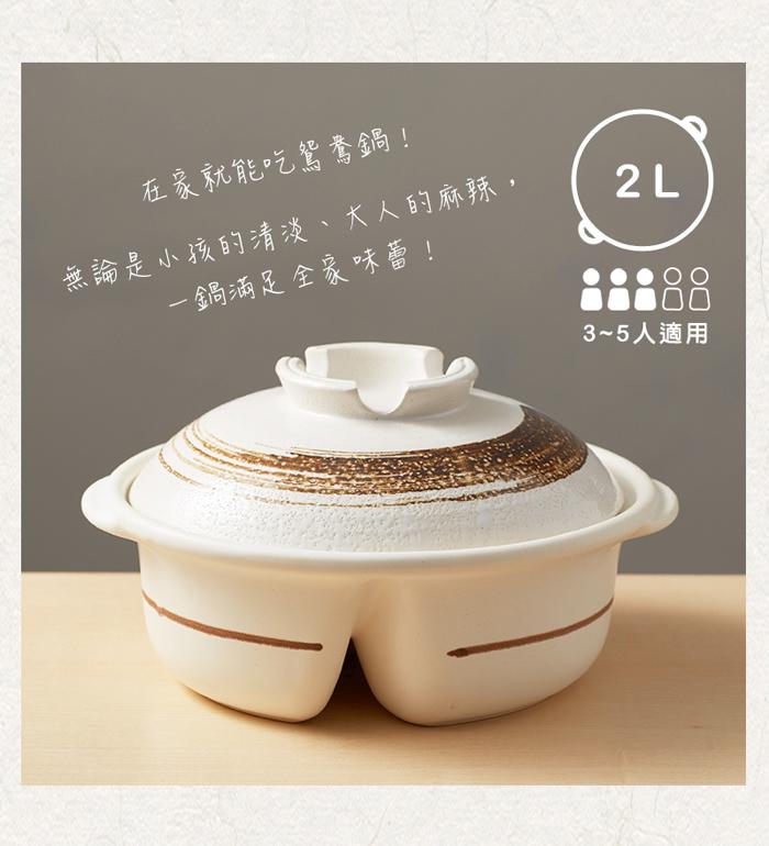(複製)日本萬古燒|和風紅土京鍋6號(0.6L)