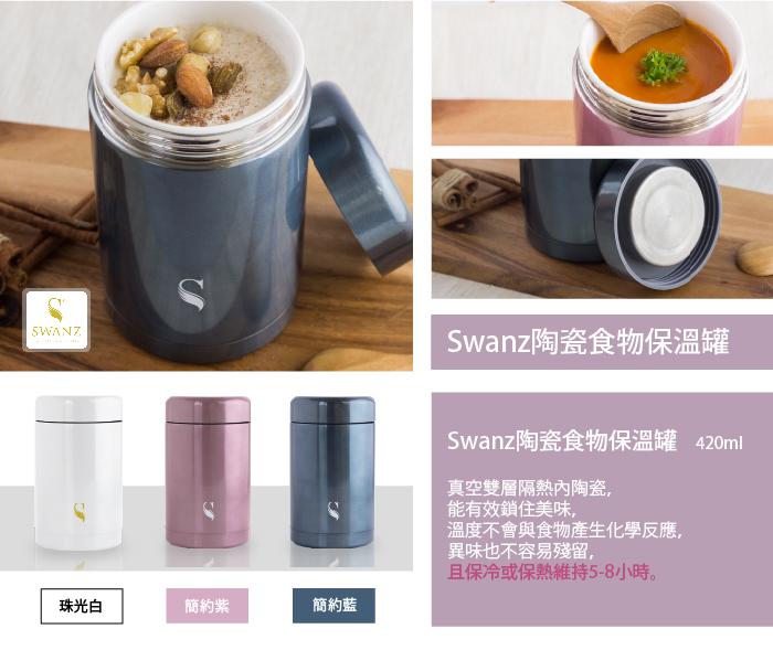 (複製)SWANZ|陶瓷保溫馬克杯(4色)- 420ml (國際品牌/品質保證)  - 簡約藍