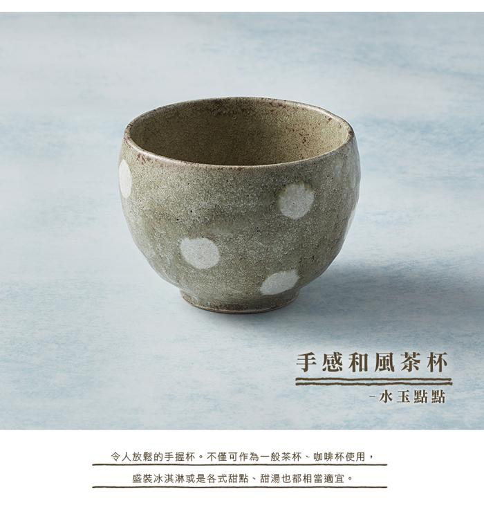 日本KOYO美濃燒 - 圓口咖啡杯碟組 - 青綠