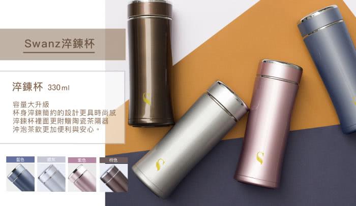 SWANZ 粹鍊陶瓷保溫杯 - 360ml - 藍色 (日本專利/品質保證)