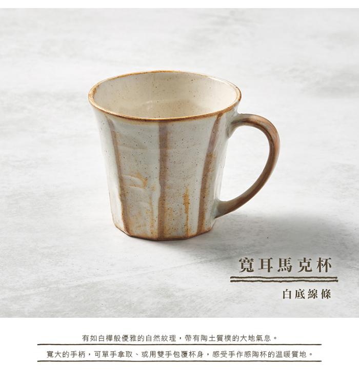 (複製)日本KOYO美濃燒|寬耳馬克杯 - 樹紋