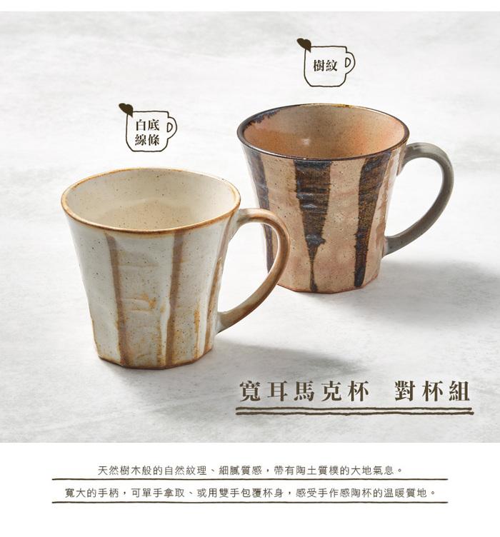 (複製)日本KOYO美濃燒 寬耳馬克杯 - 白底線條