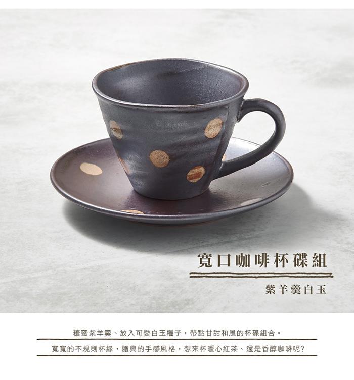 (複製)日本KOYO美濃燒|寬口咖啡杯碟組 - 摩卡點點