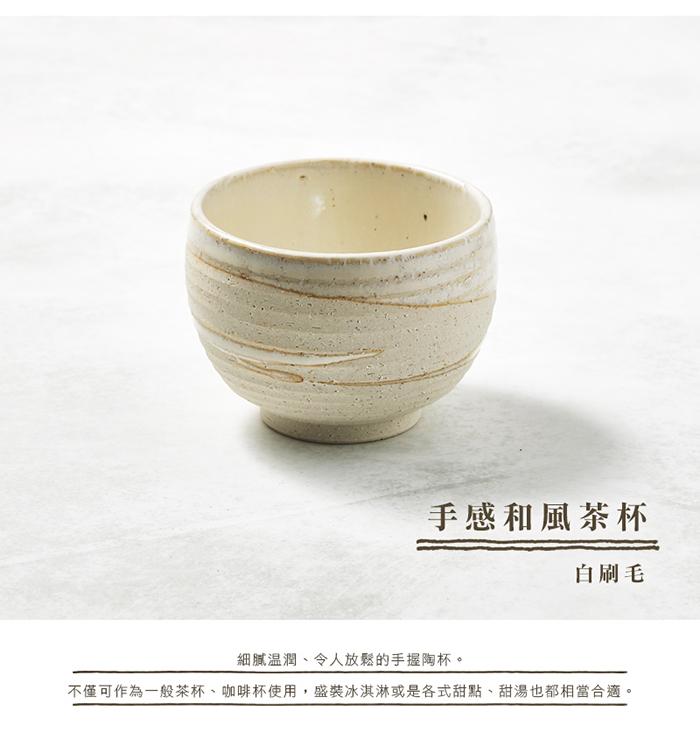 (複製)日本KOYO美濃燒|手感和風茶杯 - 山茶花
