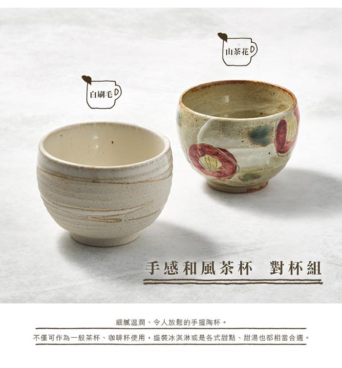 (複製)日本KOYO美濃燒|手感和風茶杯 - 白刷毛