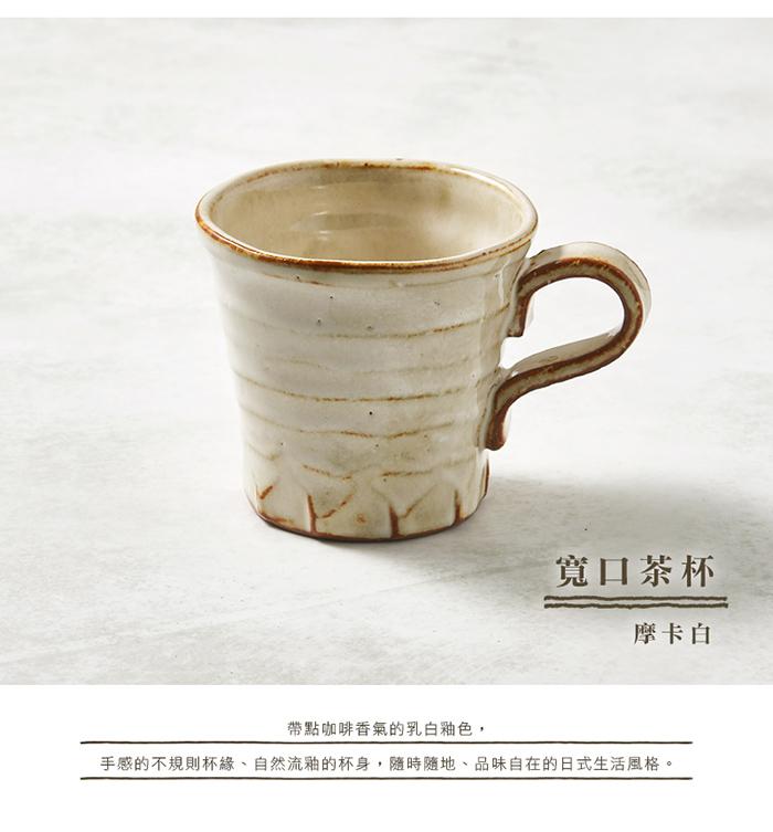 (複製)日本KOYO美濃燒| 寬口茶杯 - 燻刷痕