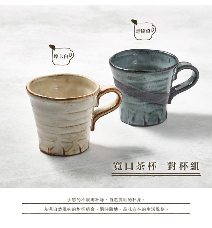 (複製)日本KOYO美濃燒| 寬口茶杯 - 摩卡白